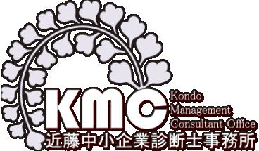 近藤中小企業診断士事務所